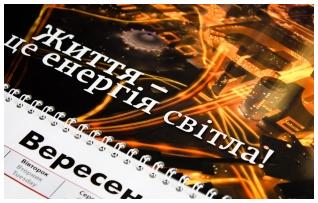 Квартальный календарь на 2011 год для «Днепроблэнерго»