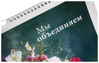 Корпоративные календари на 2012 год для «Днепроблэнерго»