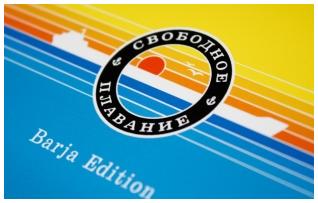 Фестиваль «Свободное плавание 07 — Barja Edition»