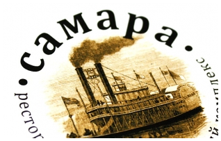 Рестайлинг логотипа ресторана «Самара»