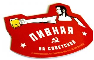 Логотип и фирменный стиль кафе «Пивная на Советской»